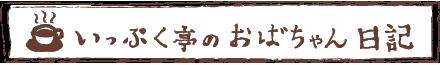 いっぷく亭のおばちゃん日記